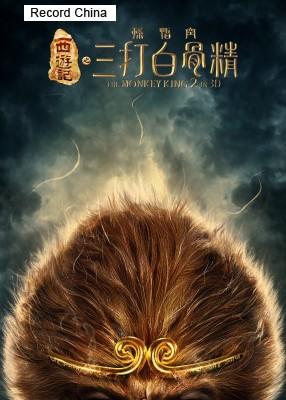 画像: 2016年は「サル」ブームが本格到来!人気の「西遊記」映画が... -- RecordChina