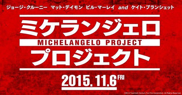 画像: 映画『ミケランジェロ・プロジェクト』公式サイト|2015.11.6(Fri.)ROADSHOW