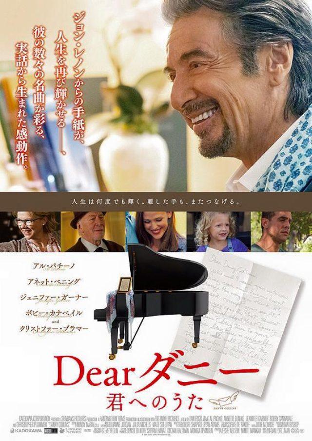 画像: 映画『Dearダニー 君へのうた(原題: Danny Collins)』