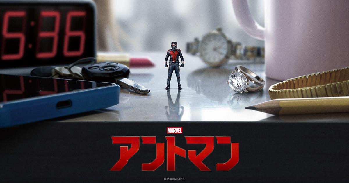 画像: アントマン|映画|マーベル|Marvel|