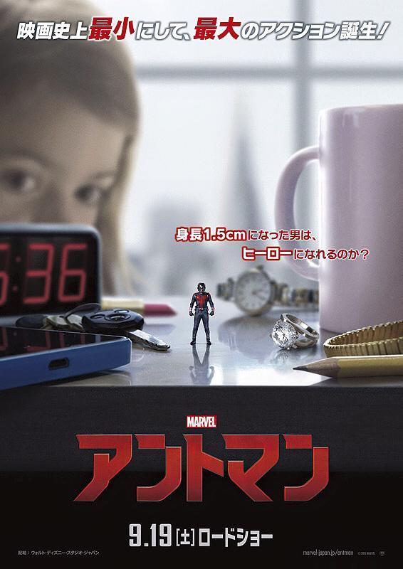 画像: 映画『アントマン(原題: Ant-Man)』