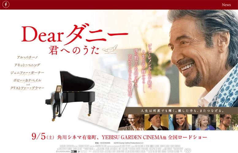 画像: 9.5公開 映画『Dear ダニー 君へのうた』公式サイト