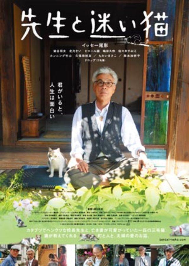 画像: イッセー尾形と三毛猫ドロップ共演の『先生と迷い猫』公開!猫が教えてくれる町と人と、夫婦の愛---。