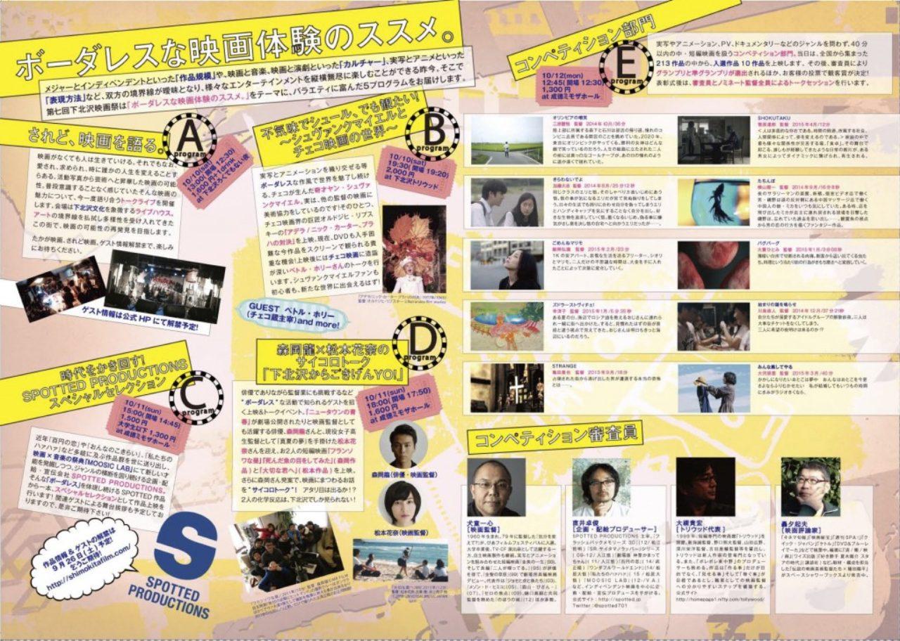 画像2: http://shimokitafilm.com/archives/803
