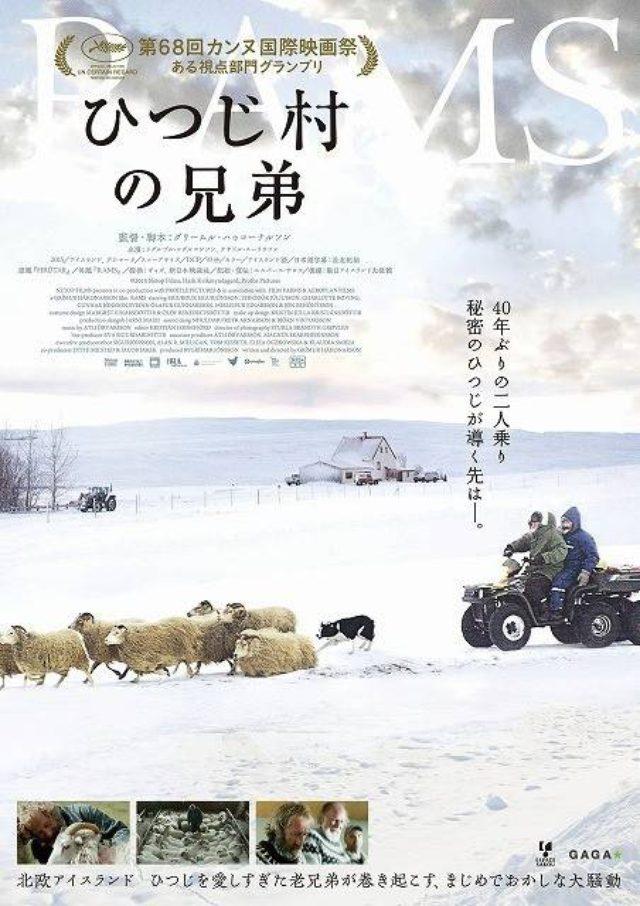 画像: カンヌで絶賛!ある視点部門グランプリ受賞作!『ひつじ村の兄弟』日本公開決定!