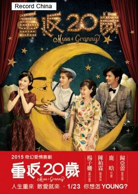 画像: 韓国コメディ映画「怪しい彼女」中国に続き日本でリメーク、... -- RecordChina