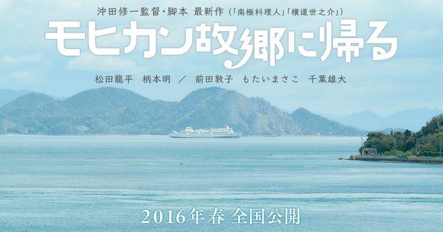 画像: 映画『モヒカン故郷に帰る』公式サイト | 2016年春全国公開!