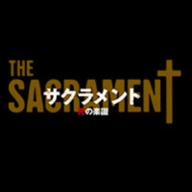 画像: 映画『サクラメント 死の楽園』オフィシャルサイト 11.28公開