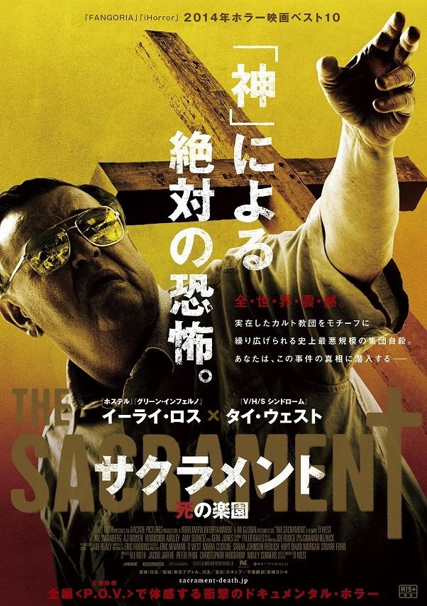 画像: ホラー界の鬼才イーラン・ロスが脚本、製作。実際にあったカルト教団をモチーフにし、POV方式で描く恐怖の映画『サクラメント 死の楽園』日本公開!!!