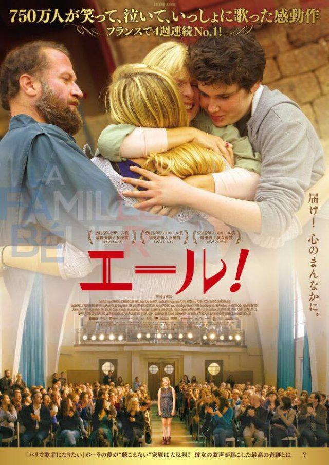 画像: フランスで、750万人が笑って涙した感動作『エール!』ついに日本公開!彼女の歌声が、起こした最高の奇跡とは---。
