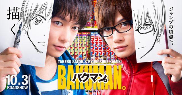 画像: 映画『バクマン。』公式サイト
