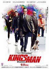 画像: 映画『キングスマン(原題: Kingsman: The Secret Service)』