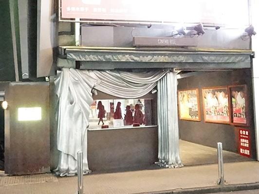 画像: 渋谷シネマライズ、16年正月上映をもって閉館 - TOPICS  - webDICE