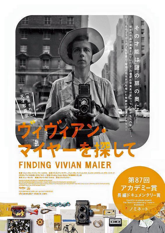 画像: 映画『ヴィヴィアン・マイヤーを探して(原題: Finding Vivian Maier)』