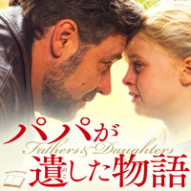 画像: 映画「パパが遺した物語」