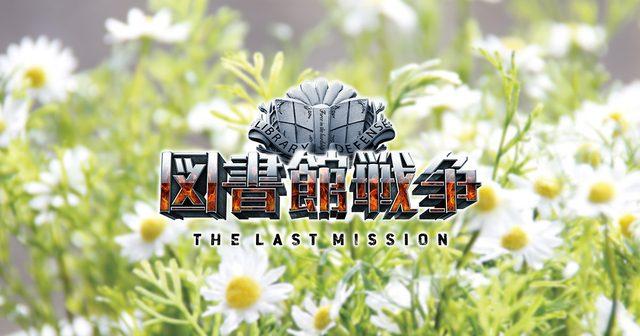 画像: 映画『図書館戦争 THE LAST MISSION』公式サイト