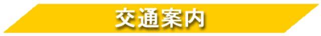 画像: 日本教育会館地図