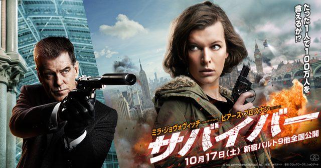 画像: 映画『サバイバー』公式サイト | 10月17日公開