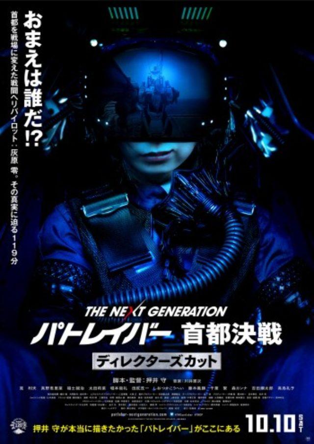 画像2: 映画『THE NEXT GENERATION パトレイバー 首都決戦 ディレクターズカット』は、2015年10月10日より全国公開。 (C)2015 HEADGEAR/「THE NEXT GENERATION -PATLABOR-」製作委員会 http://cinema.ne.jp/news/patlabor2015062217/