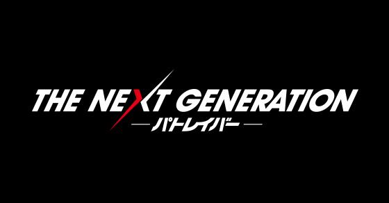 画像: 「THE NEXT GENERATION パトレイバー」公式サイト