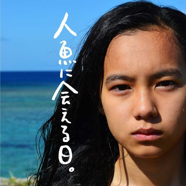 画像1: 沖縄の若者の純粋な思いを世界へ---。 青く輝く海だって、壮大に広がる基地だって、 僕らにとっては「いつもの沖縄」。 基地は問題なのか。なにが「正義」なのか。「平和」とは、「犠牲」の上でしか成り立たないのか――。