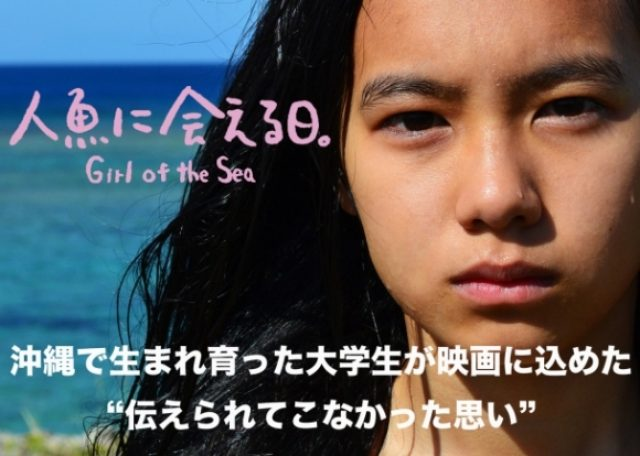 """画像: 「沖縄から世界へ」大学生の""""伝えられてこなかった思い""""を届ける映画公開に支援を"""
