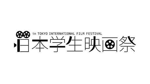 画像: 第28回東京国際映画祭|第5回日本学生映画祭 | 10/23  17:00-