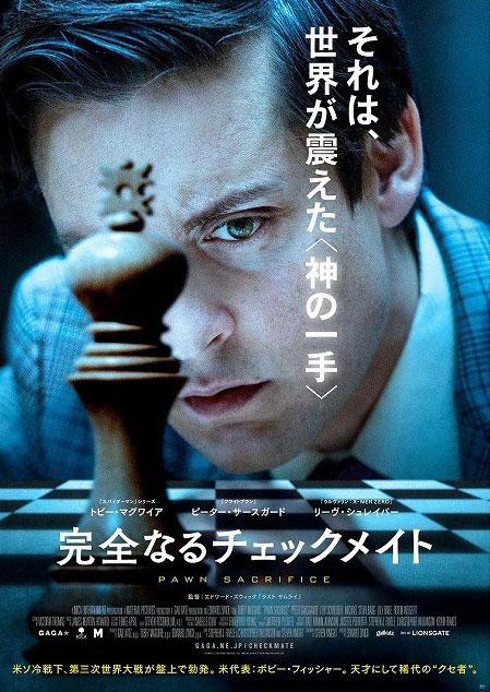 画像: トビー・マグワイアと『ラスト サムライ』の監督が贈る、歴史を動かした〈チェス頂上決戦〉の真実『完全なるチェックメイト』