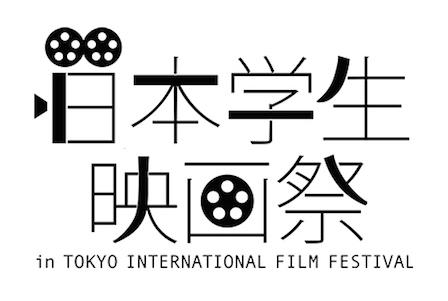 画像: 学生映画と侮るなかれ!今熱い、年に一度学生映画の最高峰が一同に---。日本学生映画祭とは