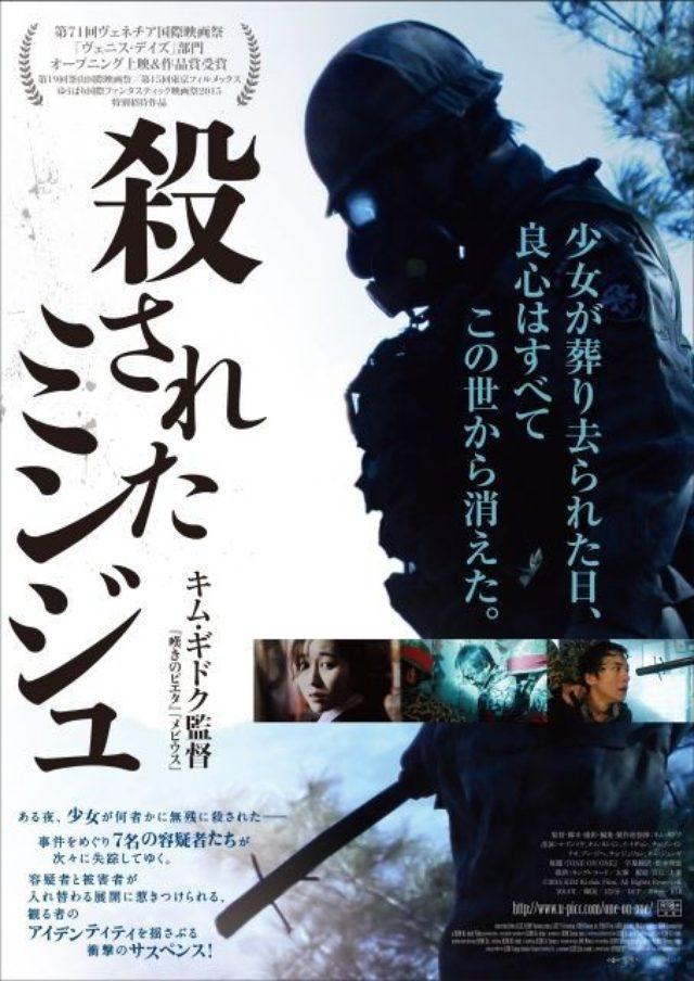 画像: 目が離せないセンセーションを叩き付けるキム・ギドク監督の衝撃の問題作『殺されたミンジュ』日本版予告解禁!