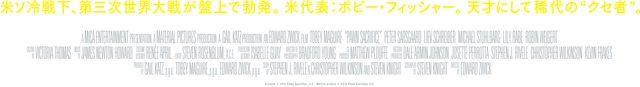 画像: 映画『完全なるチェックメイト』公式サイト PAWN SACRIFICE|TOP