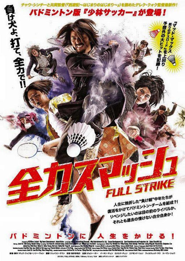 画像: 映画『全力スマッシュ(原題: Full Strike)』