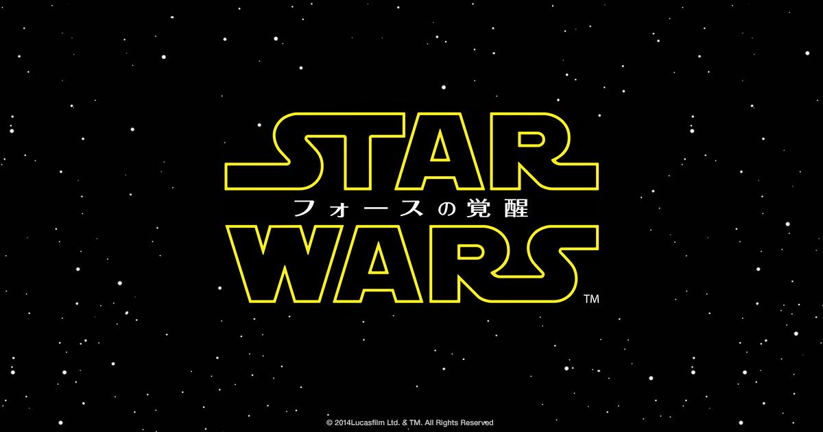 画像: スター・ウォーズ/フォースの覚醒 映画 スター・ウォーズ STAR WARS 