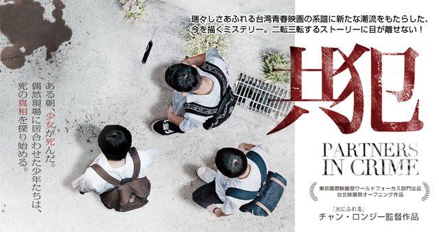 画像: 映画『共犯』公式サイト
