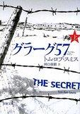 画像: Amazon.co.jp: チャイルド44 上巻 (新潮文庫): トム・ロブ スミス, Tom Rob Smith, 田口 俊樹: 本
