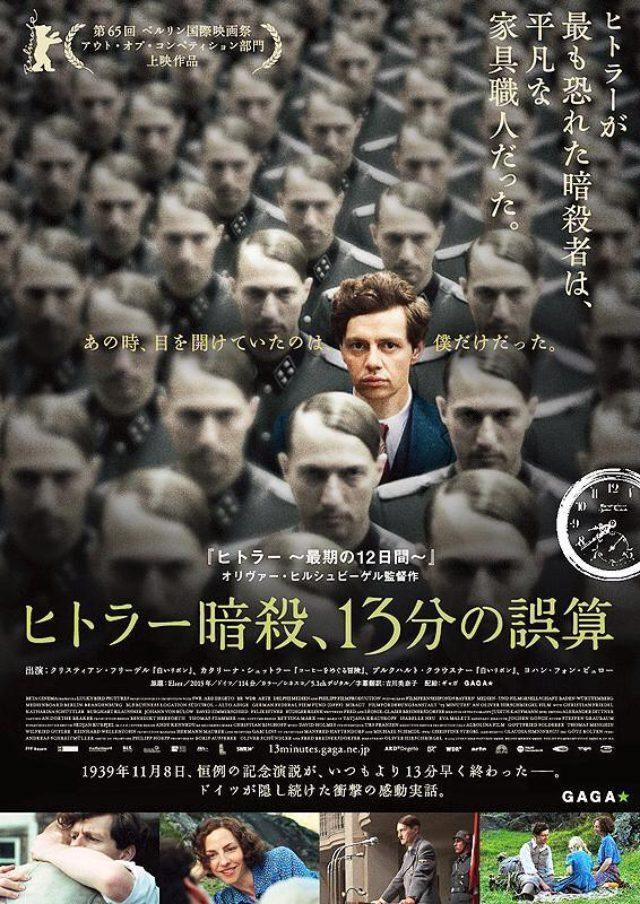 画像: 映画『ヒトラー暗殺、13分の誤算(原題: Elser)』