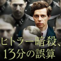 画像: 映画「ヒトラー暗殺、13分の誤算」