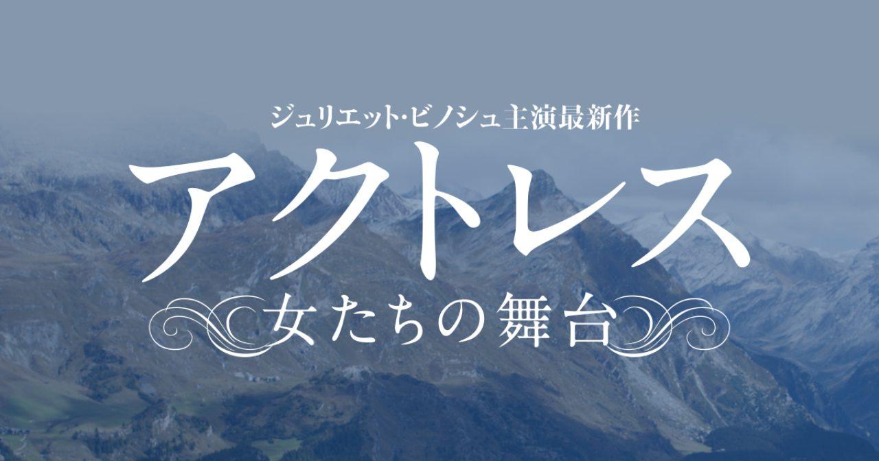 画像: 映画『アクトレス ~女たちの舞台~』(ACTRESS)公式サイト