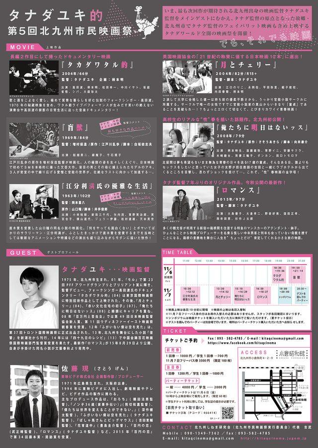 画像2: photo(C)北九州しねま研究会