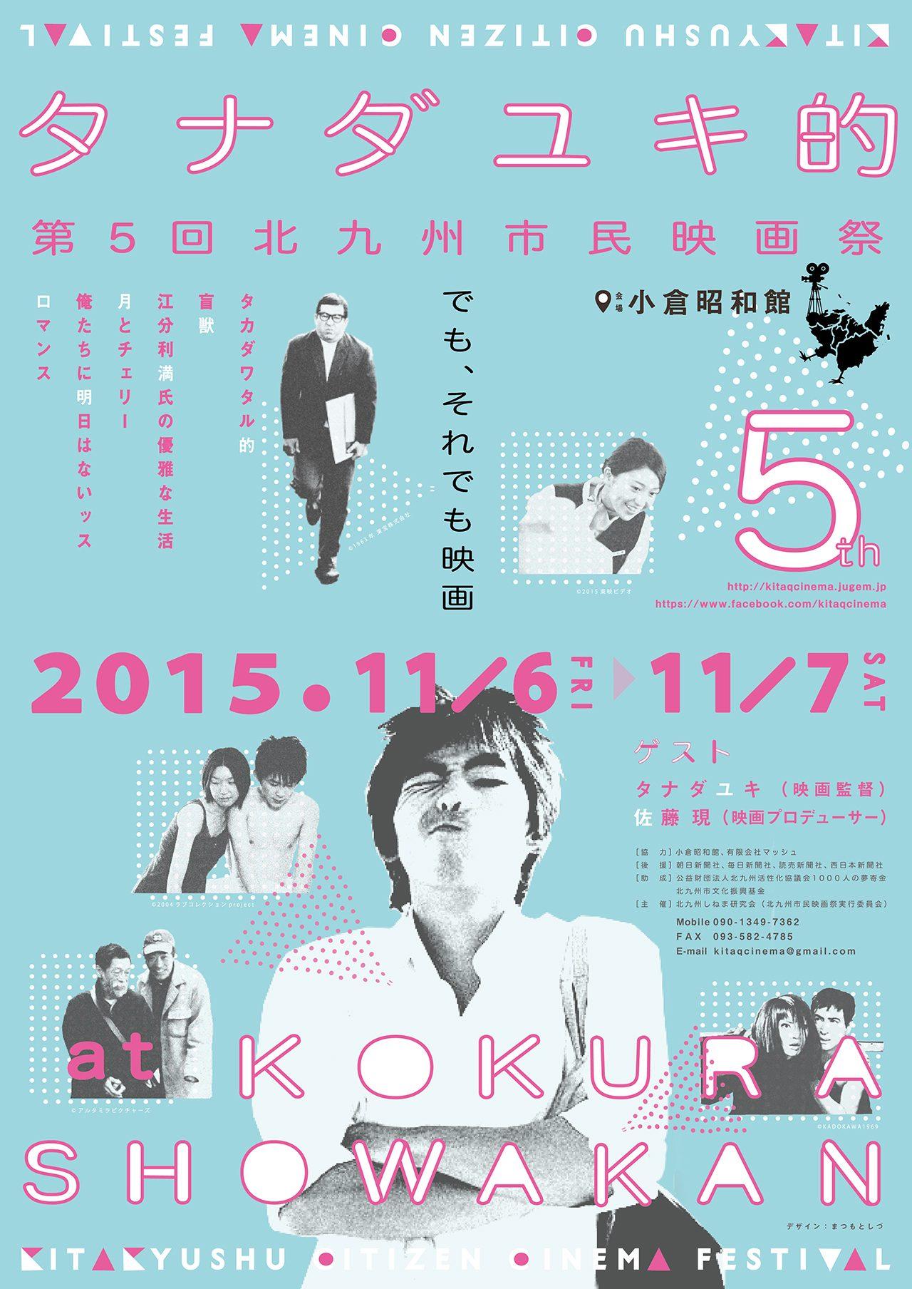 画像1: photo(C)北九州しねま研究会