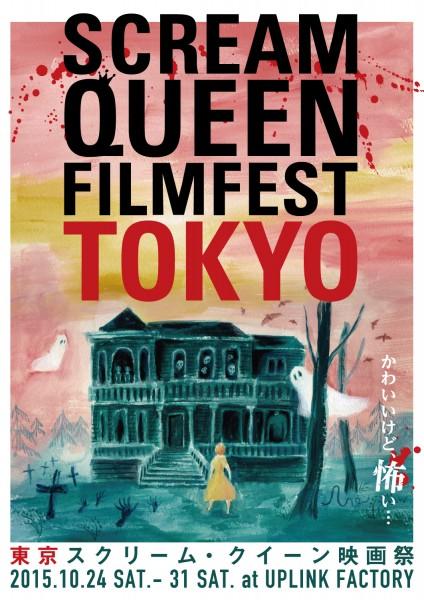 画像: ハロウィン間近のこの時期、日本初公開14本、女性監督だけのホラー映画祭「東京スクリーム・クイーン映画祭 2015」開催
