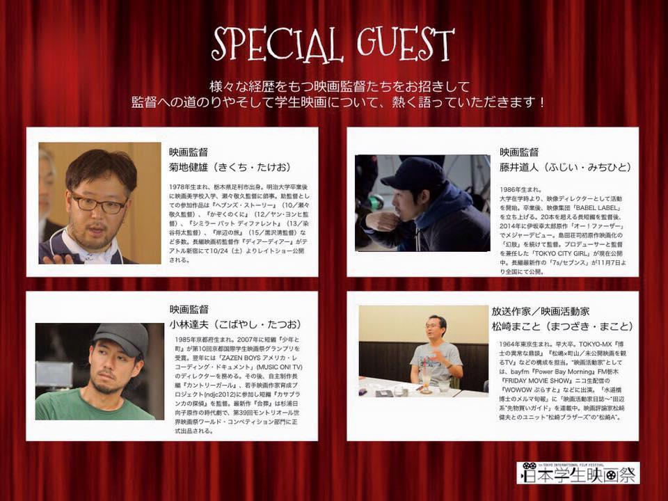 画像: 本日23日開催!日本学生映画祭。菊地健雄、小林達夫、藤井道人などの監督陣もトークショーも!チケット残わずか!?