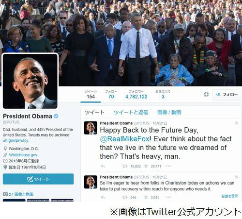 画像: 「バック・トゥ・ザ・フューチャー」DAY盛り上がる中、 オバマ大統領もツィート!