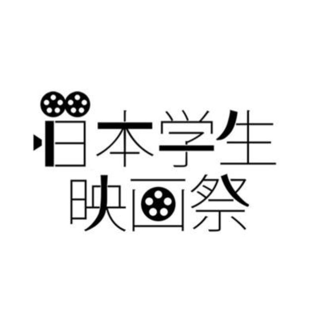 画像: 日本学生映画祭