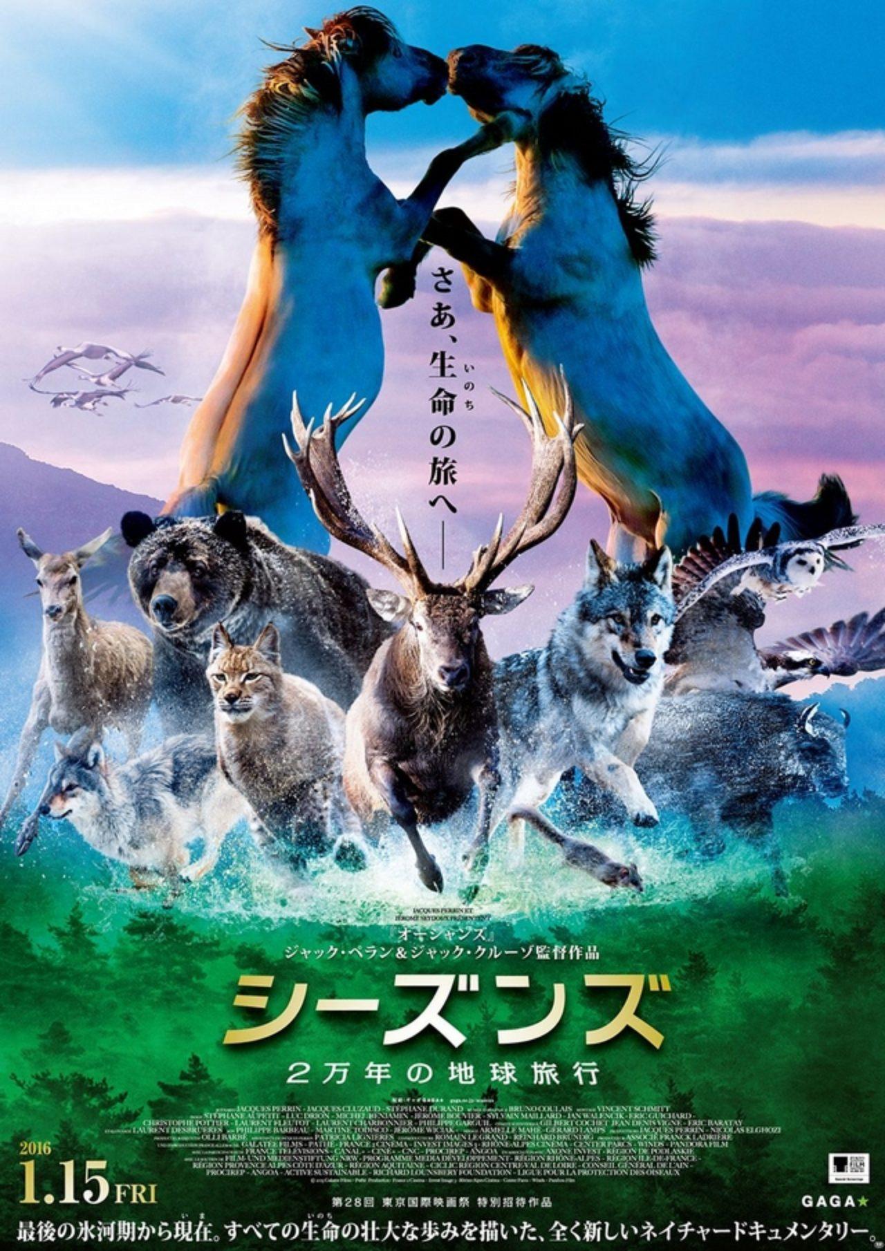 画像: 『オーシャンズ』の監督・スタッフが贈る新たなるネイチャードキュメンタリー さあ、生命の旅へ―― 第28回東京国際映画祭 特別招待部門作品『シーズンズ 2万年の地球旅行』 ネイチャードキュメンタリー界の巨匠、ジャック・クルーゾ監督、6年ぶりの映画祭での上映に感激!