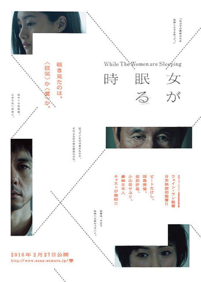 画像: (C)2016 映画「女が眠る時」製作委員会
