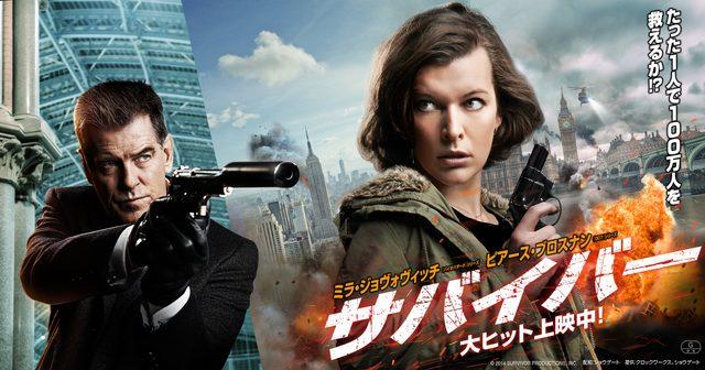 画像: 映画『サバイバー』公式サイト | 大ヒット上映中!