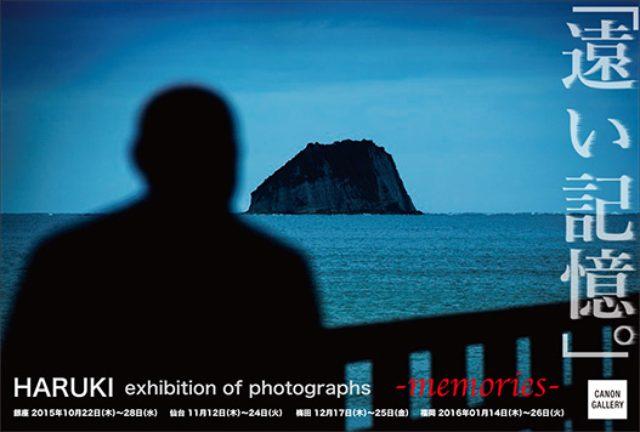 画像: キヤノンギャラリーHARUKI 写真展:遠い記憶。