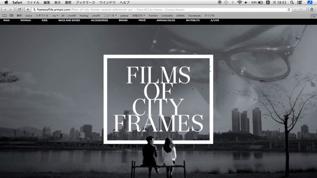 画像: http://framesoflife.armani.com/films-of-city-frames-second-edition/en-us/