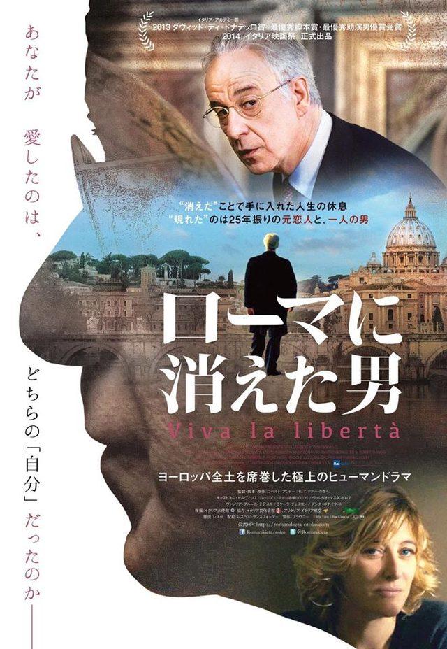 画像: あなたが愛したのは、どちらの自分?名優トニ・セルヴィッロが魅せる極上の大人のドラマ『ローマに消えた男』